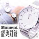 【對錶贈盒】經典情人男女錶 最新磁吸網帶設計 時針錶面 超薄簡約 ☆匠子工坊☆【UT0072】單支價