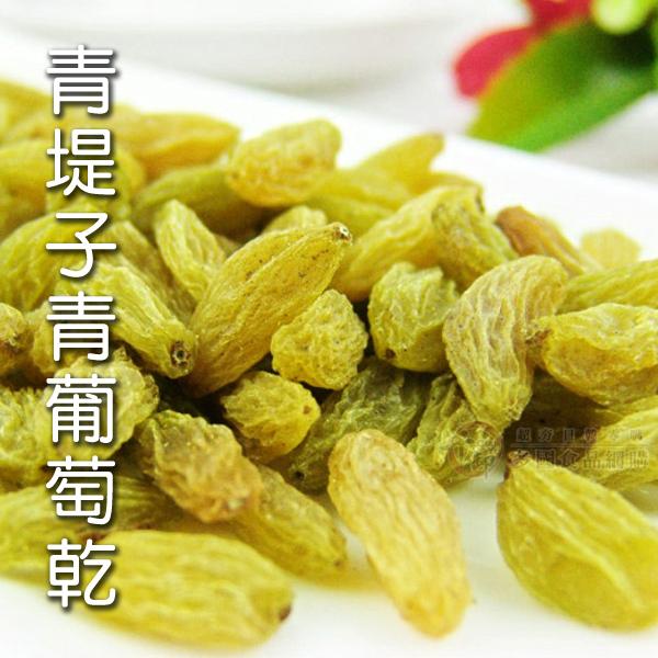 青堤子青葡萄乾 250g [TW00240] 千御國際