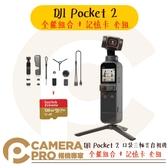 ◎相機專家◎ 現貨 DJI Pocket 2 全能組合 + 128GB 記憶卡 套組 口袋三軸雲台相機 128G 公司貨