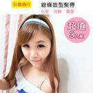 髮箍 (3入)日韓流行-線條感造型髮帶 ...