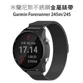【妃凡】Garmin forerunner245m/245 米蘭尼斯 回環 磁吸 不銹鋼 金屬 錶帶 腕帶 附工具17-110