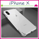 Apple iPhoneX 5.8吋 四角加厚氣墊背蓋 透明手機殼 軟殼保護套 TPU手機套 全包邊保護殼