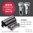 日本代購 國際牌 ES9027 電動刮鬍刀 替換刀頭 適用 ES-LA12 ES-LF70 ES-SF23