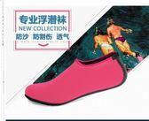 潛浮者潛水襪防劃傷防割大碼成人兒童地板襪防滑軟底女男沙灘襪子 娜娜小屋