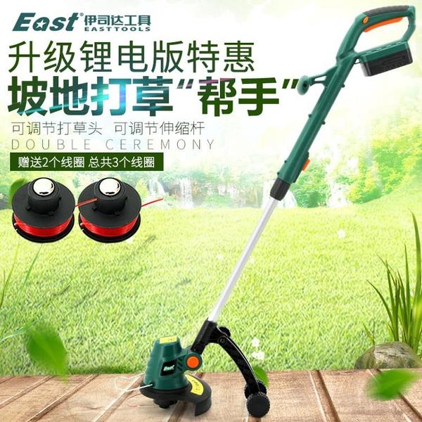 割草機 電動打草坪機懶人家用小型打草頭無線鋰電池打草繩除草機割雜剪草 維多原創
