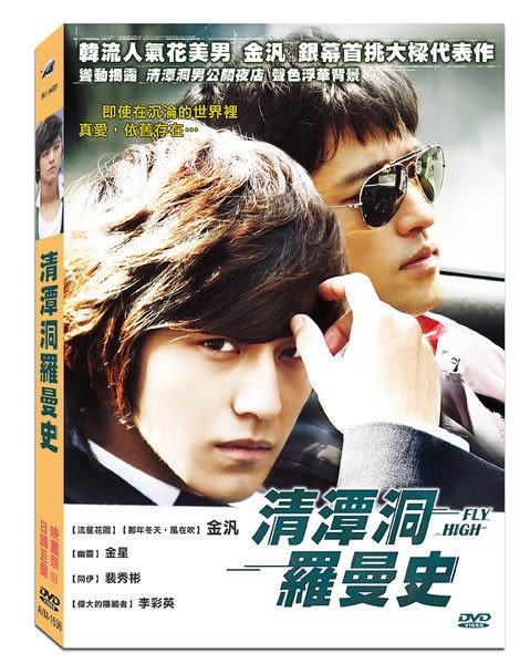 清潭洞羅曼史 DVD(購潮8)