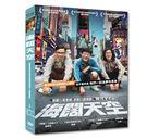 海闊天空DVD 黃曉明/鄧超  2013...