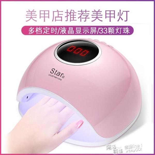 美甲專用光療燈 智慧感應定時雙光源光療機速干不黑手甲油膠烤燈 618促銷