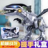 超大號機械龍電動模擬動物霸王龍走路智慧恐龍機器人兒童男孩玩具   走心小賣場