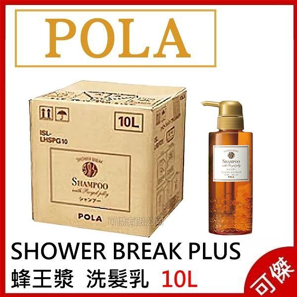POLA SHOWER BREAK PLUS 蜂王漿 洗髮精 10L 業務包裝 送2個台製空瓶 日本代購 限宅配寄送