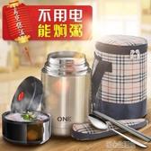 不銹鋼燜燒壺便攜超長保溫桶24小時小型飯盒1人上班族悶燒杯女12 暖心生活館