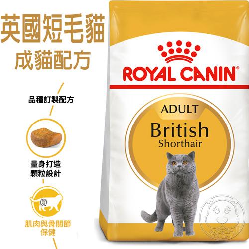 【培菓寵物48H出貨】FBN 新皇家飼料《英國短毛成貓BS34配方》2KG