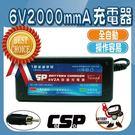 6V2A 兒童電動車電池充電 兒童車電池...