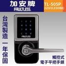 [ 家事達 ] TRENY 加安牌 HH-2   觸控電子把手鎖 密碼鎖匙 BOBB   特價  門鎖 台灣製造 一年保固