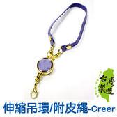 【促銷】珠友 CR-00001 伸縮吊環/附皮繩-Creer(紫色)