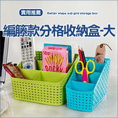 編籐造型分格收納盒(大) 桌面 客廳 籃子 文具 辦公室 學生 洗漱 化妝台【H041】米菈生活館