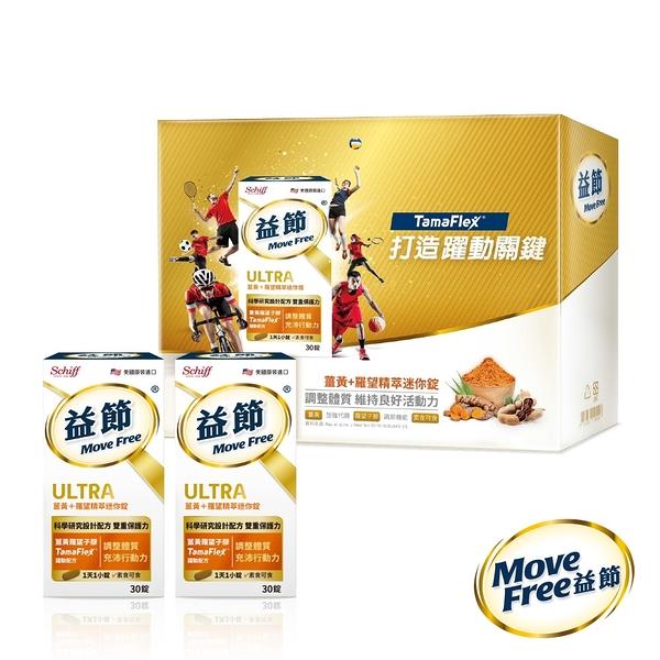 Move Free益節 薑黃+羅望精粹迷你錠禮盒 (30錠x2)