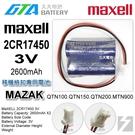 【久大電池】 MaXELL - 2CR17450 一組兩顆 (深藍 , 2線2P白頭) MAZAK 移機檢知專用電池 【工控電池】MA8