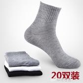 襪子男長襪20雙中筒秋冬四季白色黑色10雙男士短襪勞保工作襪 檸檬衣舍