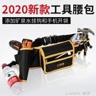 電工腰包工具包小便攜男多功能維修加厚手提腰帶可定制LOGO 樂活生活館