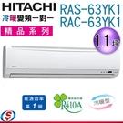 (含運安裝另計)【信源】11坪【HITACHI 日立 冷暖變頻一對一分離式冷氣】RAS-63YK1+RAC-63YK1
