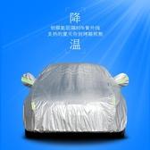 現代領動車衣朗動悅動名圖瑞納索納塔汽車車罩車套防雨防曬防塵