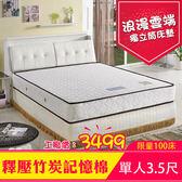 【IKHOUSE】浪漫雲端記憶棉獨立筒床墊-內含釋壓竹炭記憶棉-單人加大3.5尺-限量超低價優惠搶購中