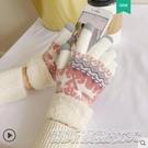 棉手套女冬季可愛學生加絨加厚保暖防寒觸屏手套 【快速出貨】