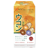 日本AFC 基底/其他系列 三色薑黃 120粒( 優於日本紅薑黃先生 ) 專品藥局【2006996】