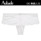 Aubade舞動人生S-XL蕾絲平口褲(牙白)OG