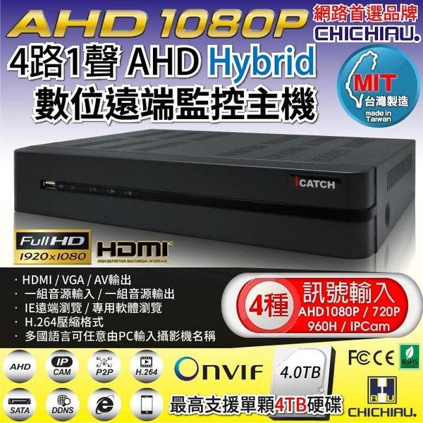 【CHICHIAU】4路AHD 1080P台製iCATCH數位高清遠端監控錄影主機-DVR