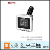 ☆KINYO 耐嘉 ADB-88 藍芽免持車用音響轉換器/小米 MIUI Xiaomi 紅米/紅米 Note/紅米 Note 2/紅米2/紅米1S