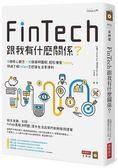 FinTech跟我有什麼關係?16個核心觀念╳40張簡明圖解,輕鬆看懂FinTe