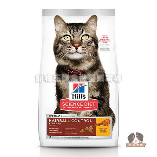 【寵物王國】希爾思-成貓7歲以上毛球控制(雞肉特調食譜)-7磅(3.17kg)