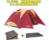 【速捷戶外】美國Coleman CM-27280原廠大禮包六人帳篷+內墊+外墊   限量贈送充氣床L