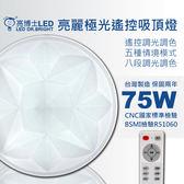【亮博士LED】亮麗極光75W遙控吸頂燈適合10~12坪遙控調光調色 附遙控器