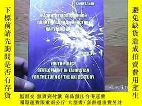 二手書博民逛書店YOUTH罕見POLICY DEVELOPMENT IN TAJ