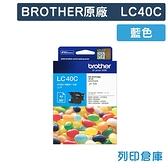 原廠墨水匣 BROTHER 藍色 LC40C / LC-40C /適用 J525W/J725DW/J925DW/J430W/J432/J625DW/J825DW