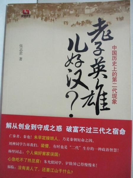 【書寶二手書T5/社會_JRU】老子英雄兒好漢︰中國歷史上的第二代現象_張志君