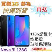 HUAWEI Nova 3i 雙卡手機 128G,送 128G記憶卡+空壓殼+玻璃保護貼,24期0利率,華為