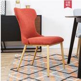 登竣 現代簡約北歐餐椅成人家用布藝休閒餐廳椅子創意靠背餐桌椅