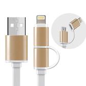 ☆多功能二合一 Apple Lightning & MICRO USB 充電線 傳輸線☆InFocus M550 M350 M530 M810 M510 鋁合金接頭