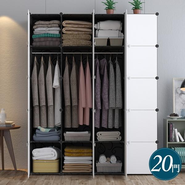 E&J【004003-01】Mr.Box 20格20門3掛衣櫥收納櫃/整理收納組合櫃