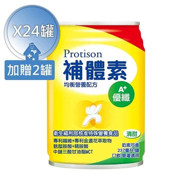 補體素 優纖A+液體 清甜 237ml*24罐/箱 加贈2瓶◆德瑞健康家◆