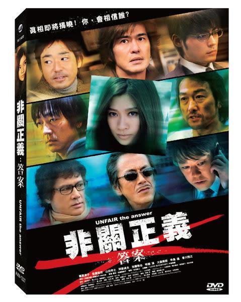 非關正義 答案 DVD  (購潮8)