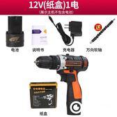 電鉆家用手電轉鉆電動螺絲刀充電式電鉆鋰電多功能手槍鉆迷你電轉