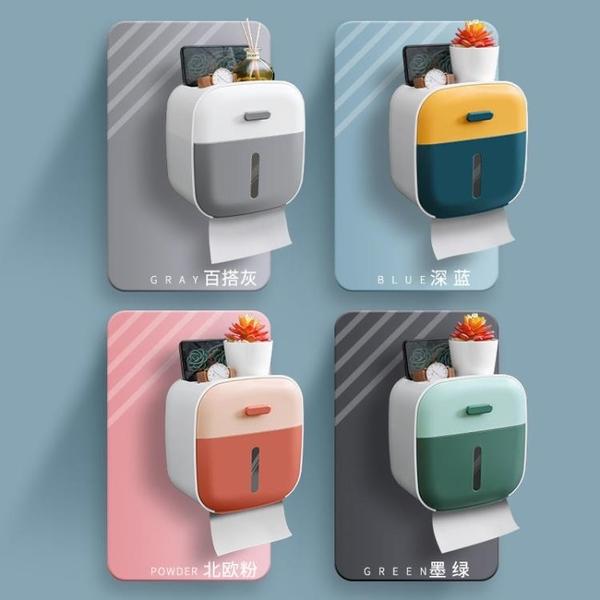 紙巾架 衛生間紙巾盒抽紙盒紙抽盒衛生紙置物架廁紙盒免打孔卷紙筒放紙盒