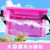 超大手機通用腰包雜物袋錢包相機套收納防水袋潛水漂流游泳防水套 范思蓮恩