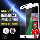 OPPO R11 2.5D 玻璃保護貼 滿版 9H鋼化 保護膜 玻璃貼 黑/白