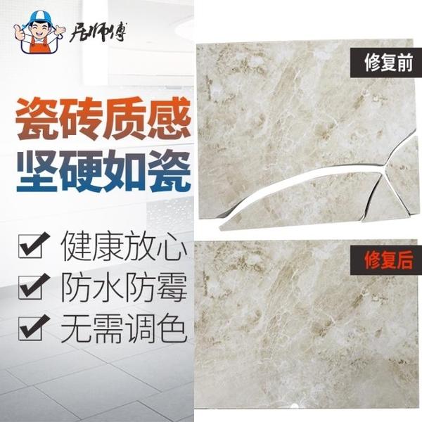瓷磚修補劑陶瓷膏坑洞填補膏地磚墻磚裂縫粘合防水填縫釉面修復膠【萬聖夜來臨】